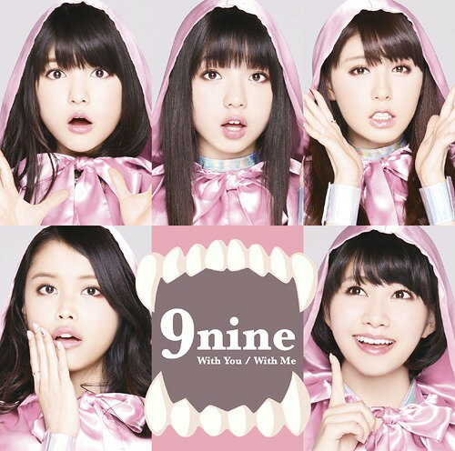 With You / With Me [DVD付初回生産限定盤 A][CD] / 9nine