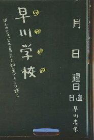 早川学校 ほんのちょっとの勇気と知恵でキミは輝く[本/雑誌] (単行本・ムック) / 早川忠孝/著