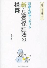 新製品開発における新・品質保証法の構築[本/雑誌] (単行本・ムック) / 和田孝介/著