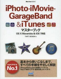 [書籍とのゆうメール同梱不可]/iPhoto・iMovie・GarageBand & iTunesマスターブック[本/雑誌] (MacFan) (単行本・ムック) / TARTDESIGN/著