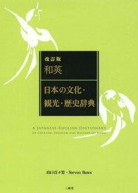 和英:日本の文化・観光・歴史辞典[本/雑誌] / 山口百々男/編著 StevenBates/英文校閲