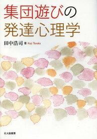 集団遊びの発達心理学[本/雑誌] / 田中浩司/著