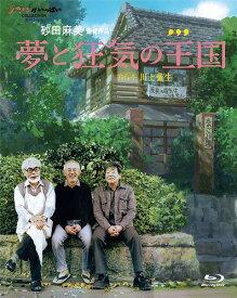 夢と狂気の王国[Blu-ray] / ドキュメンタリー