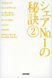 [書籍のメール便同梱は2冊まで]/シェアNo.1の秘訣 2[本/雑誌] / 日本IT特許組合/著 『財界』編集部/著