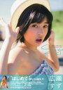 suzu 広瀬すず1st写真集 (TOKYO NEWS MOOK 通巻416号)[本/雑誌] (単行本・ムック) / 藤本和典/撮影