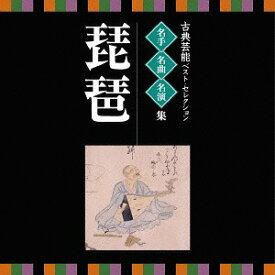 名人・名曲・名演奏〜古典芸能ベスト・セレクション「琵琶」[CD] / 日本伝統音楽