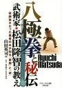 八極拳と秘伝 武術家・松田隆智の教え 拝師弟子だった著者のみが知る「素顔」と「技」 (BUDO-RA)[本/雑誌] / 山田英司…