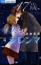 17歳、キスとジレンマ 4 (フラワーコミックス)[本/雑誌] (コミックス) / 夜神里奈/著