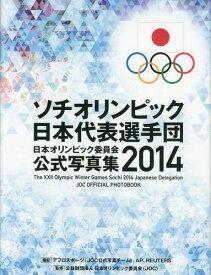 日本オリンピック委員会公式写真集 2014[本/雑誌] / 日本オリンピック委員会/監修