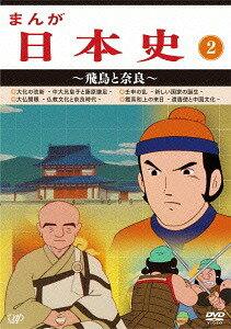 まんが日本史 (2) 〜飛鳥と奈良〜[DVD] / アニメ