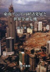 東南アジアの経済発展と世界金融危機[本/雑誌] / 橋本雄一/著