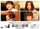 最高の離婚 Special 2014[DVD] / TVドラマ