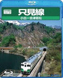 只見線 (小出〜会津若松)[Blu-ray] / 鉄道