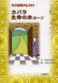 カバラ生命の木カード (カバラシリーズ)[本/雑誌] / 松本ひろみ/文 なかのよしこ/画