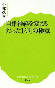 自律神経を変える「たった1ミリ」の極意 (ポプラ新書)[本/雑誌] / 小林弘幸/著