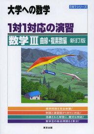 [書籍のゆうメール同梱は2冊まで]/1対1対応の演習/数学3 大学への数学 曲線・複素数編[本/雑誌] (1対1シリーズ) / 東京出版