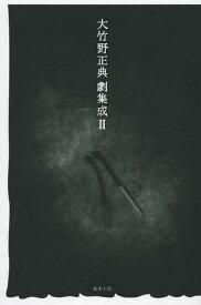 大竹野正典劇集成 2[本/雑誌] / 大竹野正典/著
