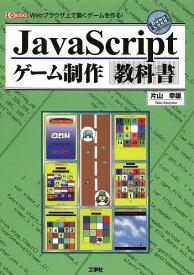 JavaScriptゲーム制作教科書 Webブラウザ上で動くゲームを作る![本/雑誌] (I/O) / 片山幸雄/著 IO編集部/編集