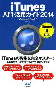 [書籍のゆうメール同梱は2冊まで]/iTunes入門・活用ガイド 2014[本/雑誌] / 東弘子/著
