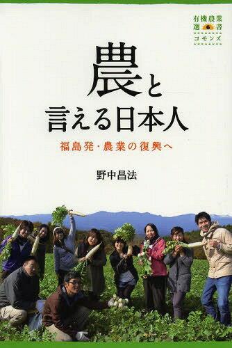 農と言える日本人 福島発・農業の復興へ (有機農業選書)[本/雑誌] / 野中昌法/著