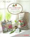 フランスの庭とお花のクロスステッチ 250点のモチーフで織りなす四季の楽しみ / 原タイトル:Dans mon jardin au point…
