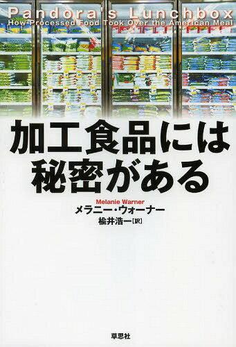 加工食品には秘密がある / 原タイトル:PANDORA'S LUNCHBOX[本/雑誌] / メラニー・ウォーナー/著 楡井浩一/訳