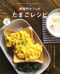[書籍のゆうメール同梱は2冊まで]/卵専門カフェのたまごレシピ[本/雑誌] (エイムック 2844 ei cooking) / エイ出版社