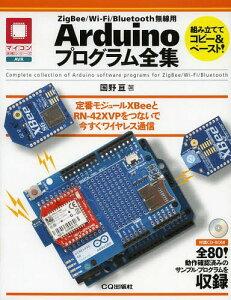 ZigBee/Wi‐Fi/Bluetooth無線用Arduinoプログラム全集 定番モジュールXBeeとRN-42XVPをつないで今すぐワイヤレス通信[本/雑誌] (マイコン活用シリーズ) / 国野亘/著