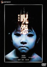 呪怨 劇場版 デラックス版 [廉価版][DVD] / 邦画