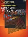 統計と確率ケーススタディ30 基礎知識と実戦的な分析手法 (ニュートンムック)[本/雑誌] / ニュートンプレス