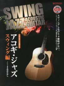 [書籍とのゆうメール同梱不可]/ソロ・ギターで奏でるアコギ・ジャズ アコースティック・ギター1本で演奏が楽しめる極上のジャズ曲集 スウィング編[本/雑誌] / 中村たかし/アレンジ・演奏