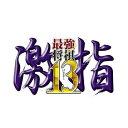 最強将棋 激指13[PS3] / ゲーム