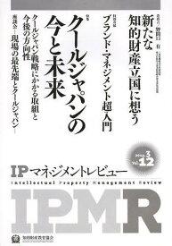 [書籍のゆうメール同梱は2冊まで]/IPマネジメントレビュー Vol.12[本/雑誌] / 知的財産教育協会/編集