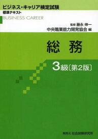 総務 3級 (ビジネス・キャリア検定試験標準テキスト)[本/雑誌] / 藤永伸一/監修