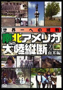 世界一への挑戦 南北アメリカ大陸縦断 (2) 南米編[DVD] / ドキュメンタリー