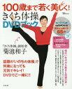100歳まで若く美しく!きくち体操DVDブック (TJ MOOK)[本/雑誌] / 菊池和子