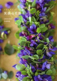 笑顔の花飾り ハワイアン・レイメイキング 2[本/雑誌] / UMAHANA/著