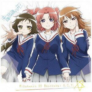 未確認で進行形 オリジナルサウンドトラック[CD] / アニメサントラ