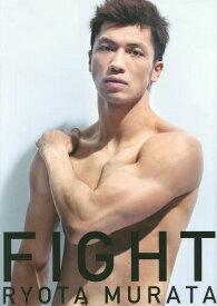 FIGHT プロボクサー村田諒太フォトブックFIGHT[本/雑誌] / マガジンハウス/編