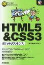 HTML5&CSS3ポケットリファレンス (Pocket)[本/雑誌] / 森史憲/著 藤本壱/著