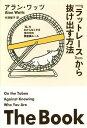 「ラットレース」から抜け出す方法 「私」をわからなくする世の中の無意識ルール / 原タイトル:THE BOOK:On the Taboo…