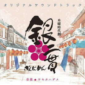 NHK木曜時代劇 「銀二貫」 オリジナルサウンドトラック[CD] / サントラ (音楽: サキタハヂメ)