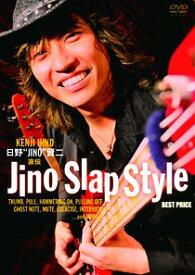 """日野""""JINO""""賢二 直伝 JINO SLAP STYLE BEST PRICE[DVD] / 日野""""JINO""""賢二"""