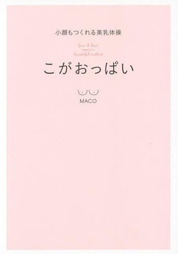 こがおっぱい 小顔もつくれる美乳体操 (美人開花シリーズ)[本/雑誌] (単行本・ムック) / MACO/著