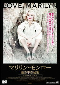 マリリン・モンロー 瞳の中の秘密[DVD] / 洋画