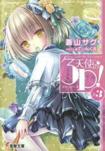 天使の3P(スリーピース)! ×3 (電撃文庫)[本/雑誌] (文庫) / 蒼山サグ/〔著〕