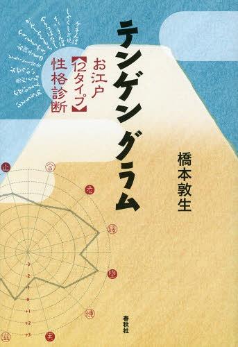 テンゲングラム お江戸〈12タイプ〉性格診断[本/雑誌] / 橋本敦生/著