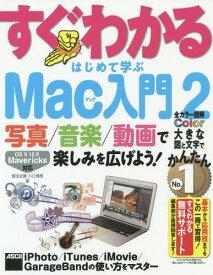 [書籍とのゆうメール同梱不可]/すぐわかるはじめて学ぶMac入門 2[本/雑誌] / 飯田成康/著 小口博朗/著