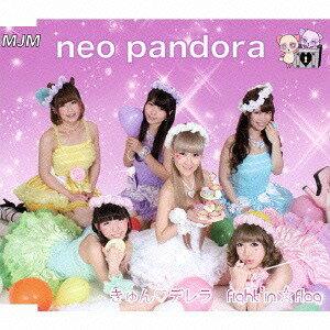きゅん デレラ[CD] / neo pandora