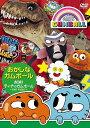 おかしなガムボール 〜対決! ティナVSガムボール〜[DVD] / アニメ